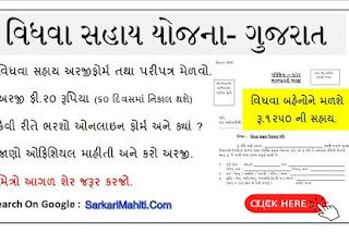 Gujarat Vidhva Sahay Yojana Online Apply 2020