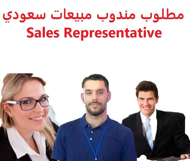 وظائف السعودية مطلوب مندوب مبيعات سعودي Sales Representative