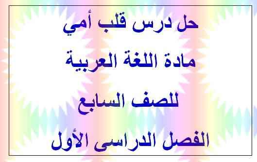 قلب أمي لغة عربية