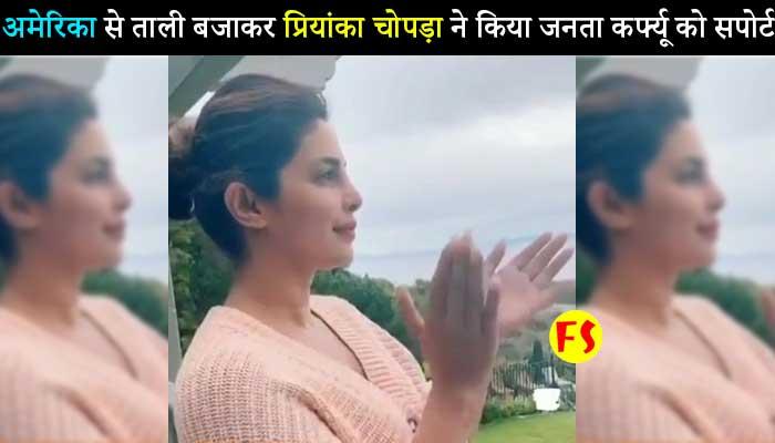 अमेरिका से ताली बजाकर प्रियांका चोपड़ा ने किया जनता कर्फ्यू को सपोर्ट, पूरी वीडियो देखें