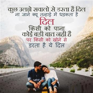 Dil shayari in hindi image 2017