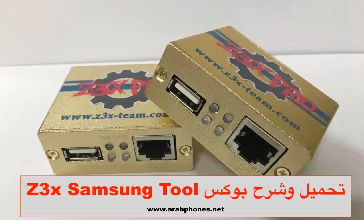 تحميل وشرح بوكس Z3x Samsung Tool لاصلاح الهواتف
