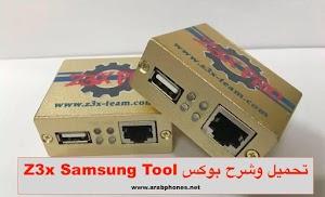تحميل و شرح بوكس Z3x Samsung Tool لصيانة الهواتف