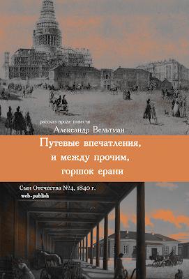 Александр Вельтман. Путевые впечатления