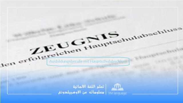 اوسبيلدونغ مع هاوبتشولي شهادات الاوسبيلدونغ الاوسبيلدونغ مع Hauptschulabschluss في المانيا ياللغة العربية