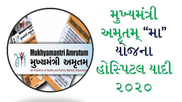 Mukhyamantri Amrutum Yojana Network Hospital List 2020