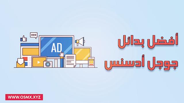 أفضل بدائل جوجل ادسنس Google Adsense Alternatives 2020