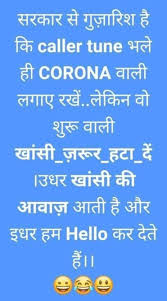 corona quotes for safety in hindi