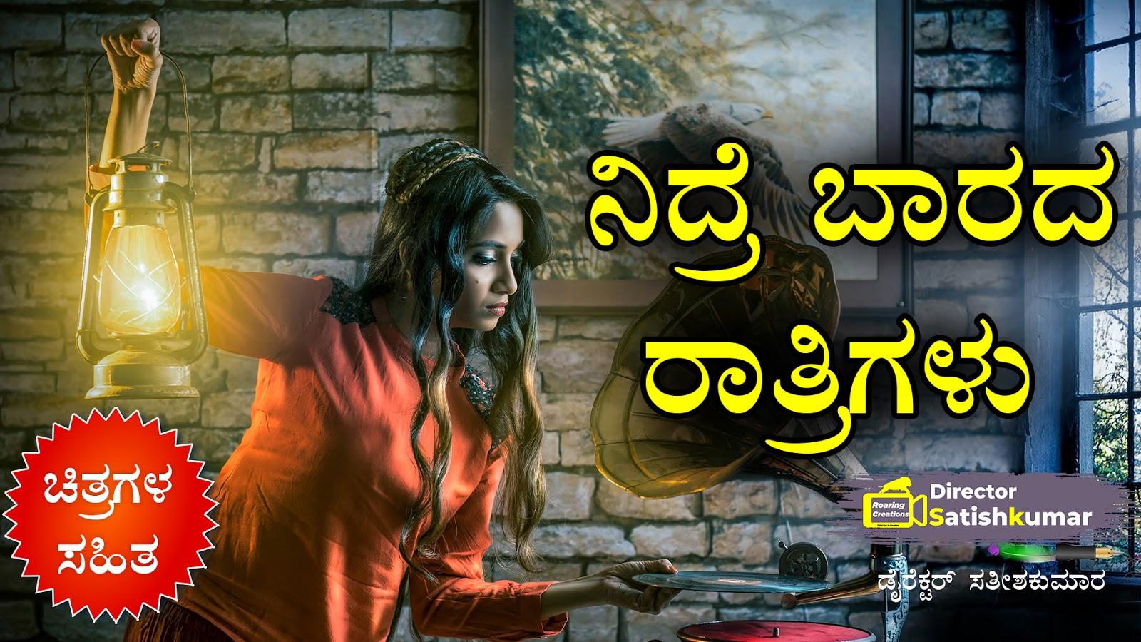 ನಿದ್ರೆ ಬಾರದ ರಾತ್ರಿಗಳು : Kannada Love Story - ಕನ್ನಡ ಕಥೆ ಪುಸ್ತಕಗಳು - Kannada Story Books -  E Books Kannada - Kannada Books
