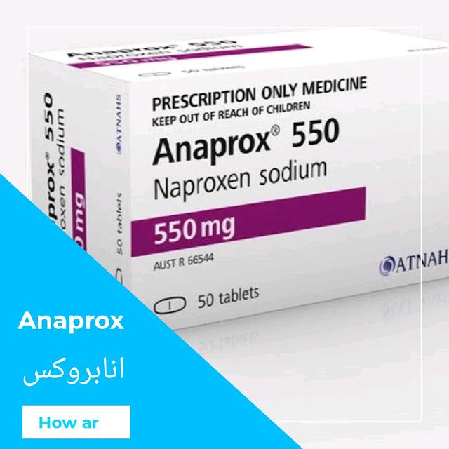 انابروكس Anaprox