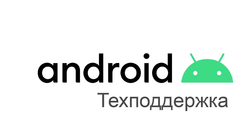 Техподдержка Google Android