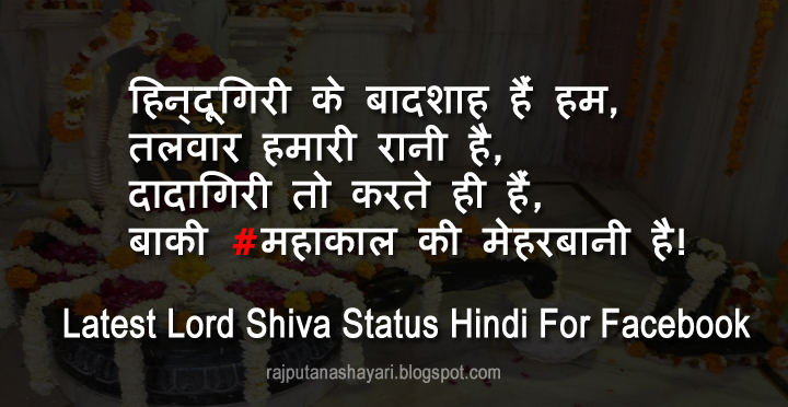 Lord Shiva Images With Quotes In Hindi – Daily Motivational Quotes