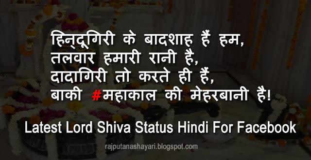 Latest Lord Shiva Status Quotes Hindi For Facebook Rajputana Shayari