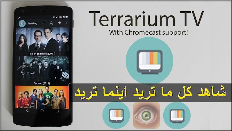 تحميل terrarium tv للاندرويد لمتاهدة جميع الافلام الاجنبية و الهندية مترجمة للعربية apk