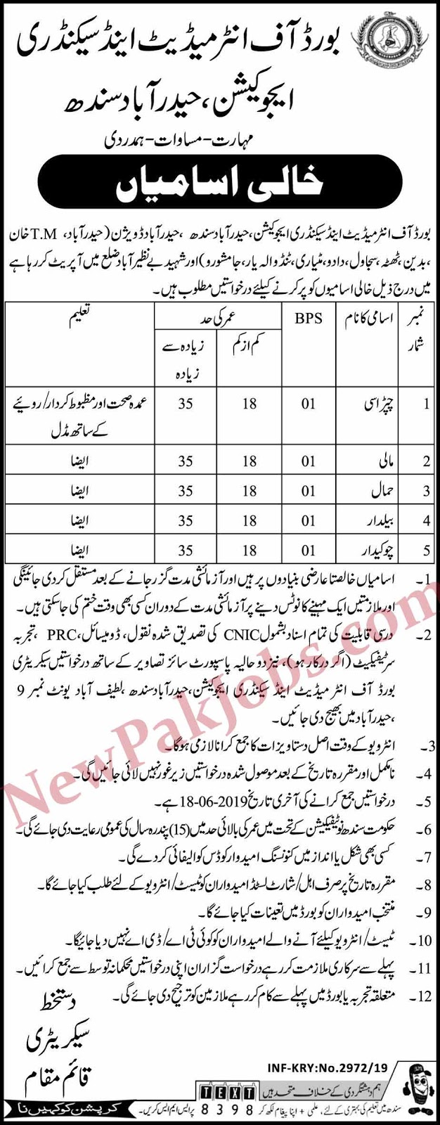 Govt Vacancies in Board of Intermediate and Secondary Education Hyderabad