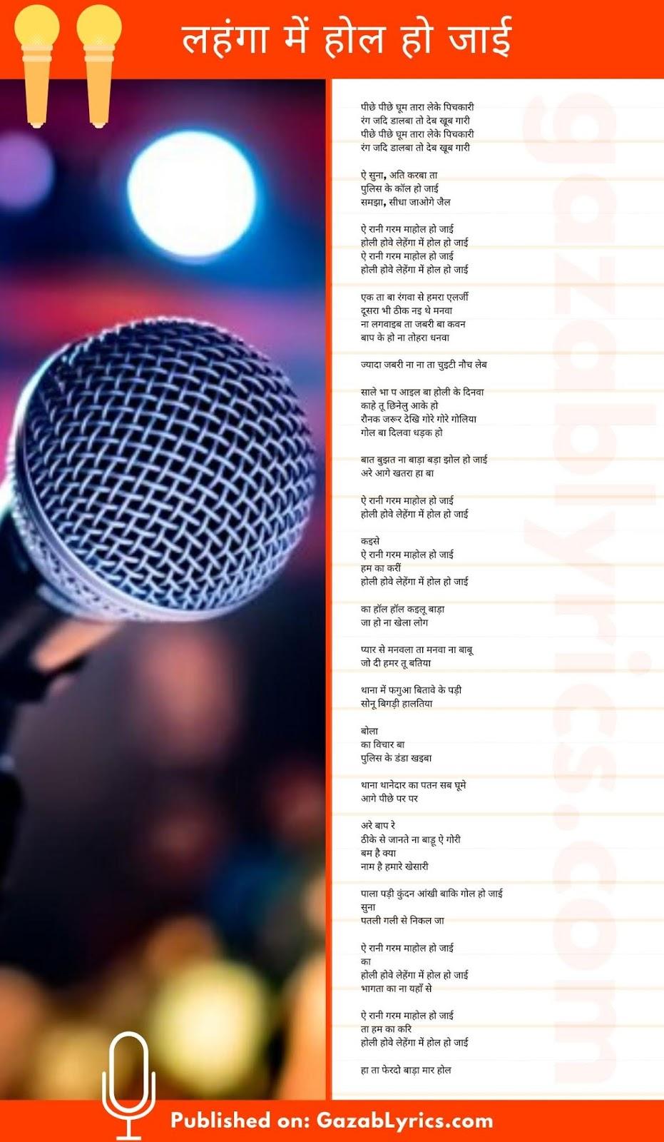 Lehenga Mein Hol Ho Jayi song lyrics image