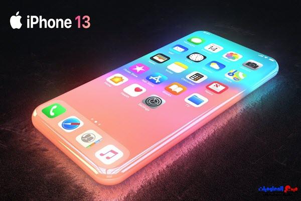 شائعات iPhone 13: تاريخ الإصدار ، السعر ، المميزات ، كل ما تريد معرفته