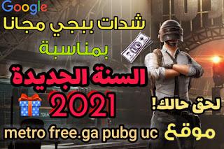 موقع metro free.ga pubg uc شدات ببجي مجانا بمناسبة عام 2021