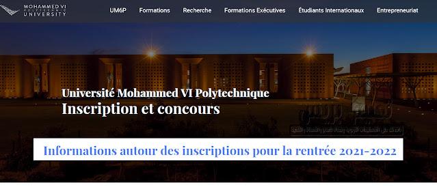 كيفية التسجيل القبلي بجامعة محمد السادس بنجرير  préinscription UM6P 2021