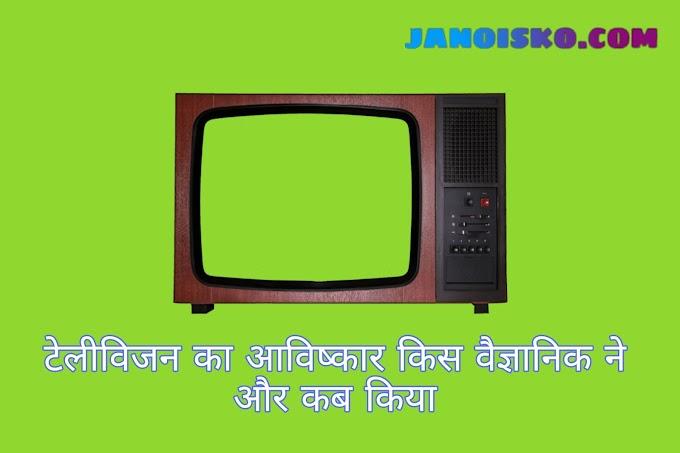 टेलीविजन का आविष्कार किसने किया, टेलीविजन कैसे काम करता है
