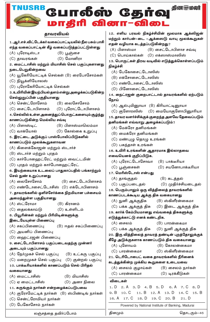 TN Police Model Papers Dinamalar 2018, Download PDF
