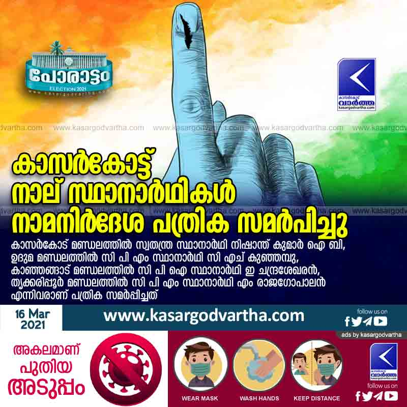 Four candidates have filed nomination papers in Kasargod