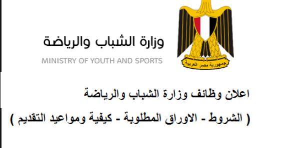 وظائف وزارة الشباب والرياضه للمؤهلات العليا والمتوسطه لسنه 2020