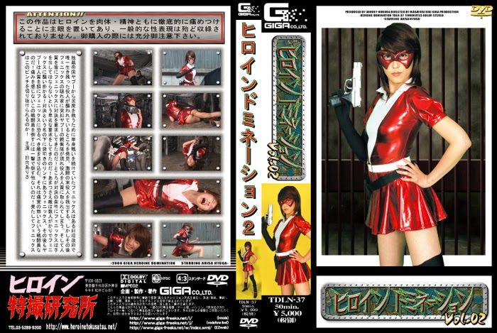 TDLN-37 Hiroindomine-shon Vol.02