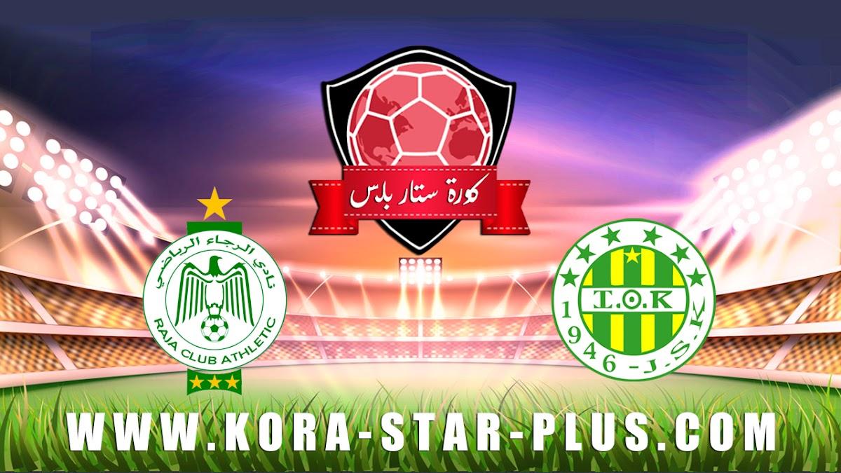 مشاهدة مباراة شبيبة القبائل والرجاء الرياضي بث مباشر بتاريخ 10-01-2020 دوري أبطال أفريقيا