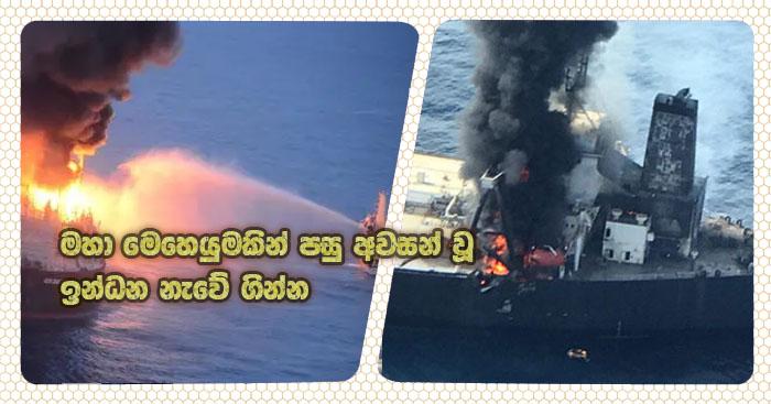 https://www.gossiplanka.com/2020/09/ship-fire-control.html