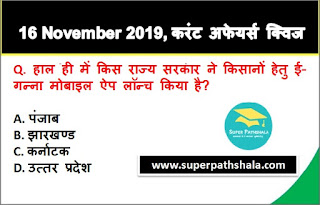 Daily Current Affairs Quiz in Hindi 16 November 2019