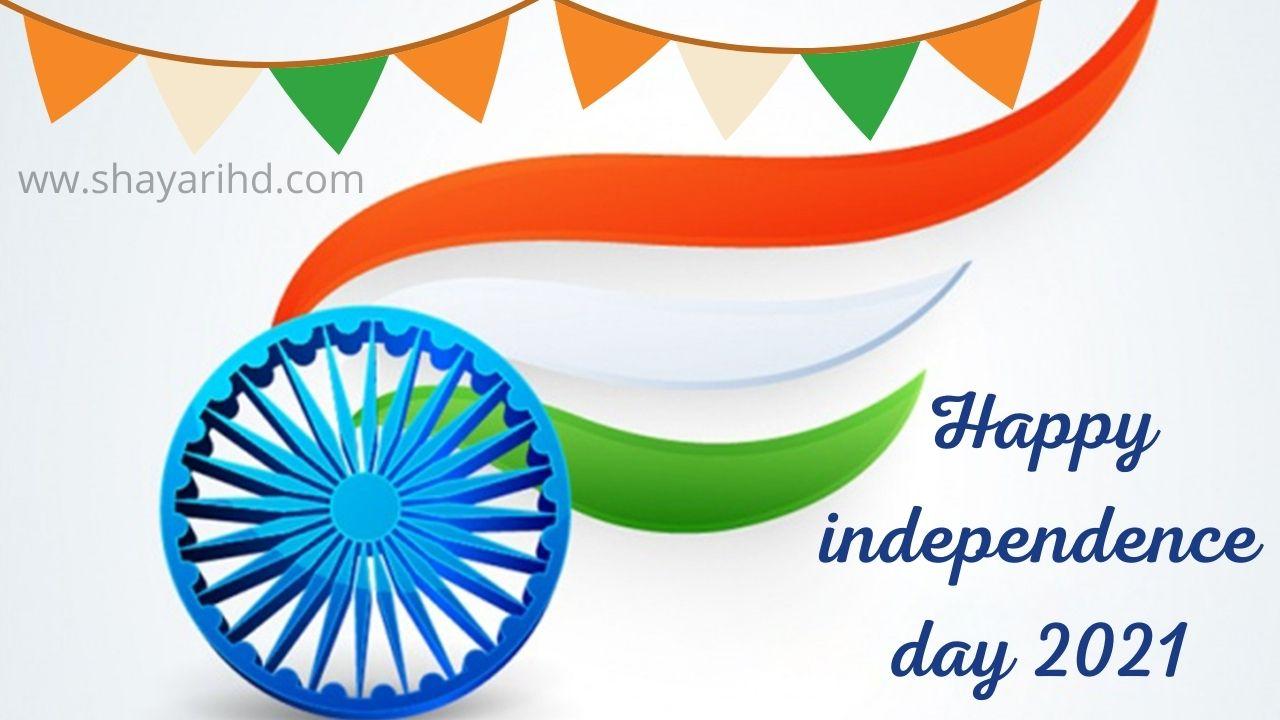 Happy Independence Day Shayari 2021