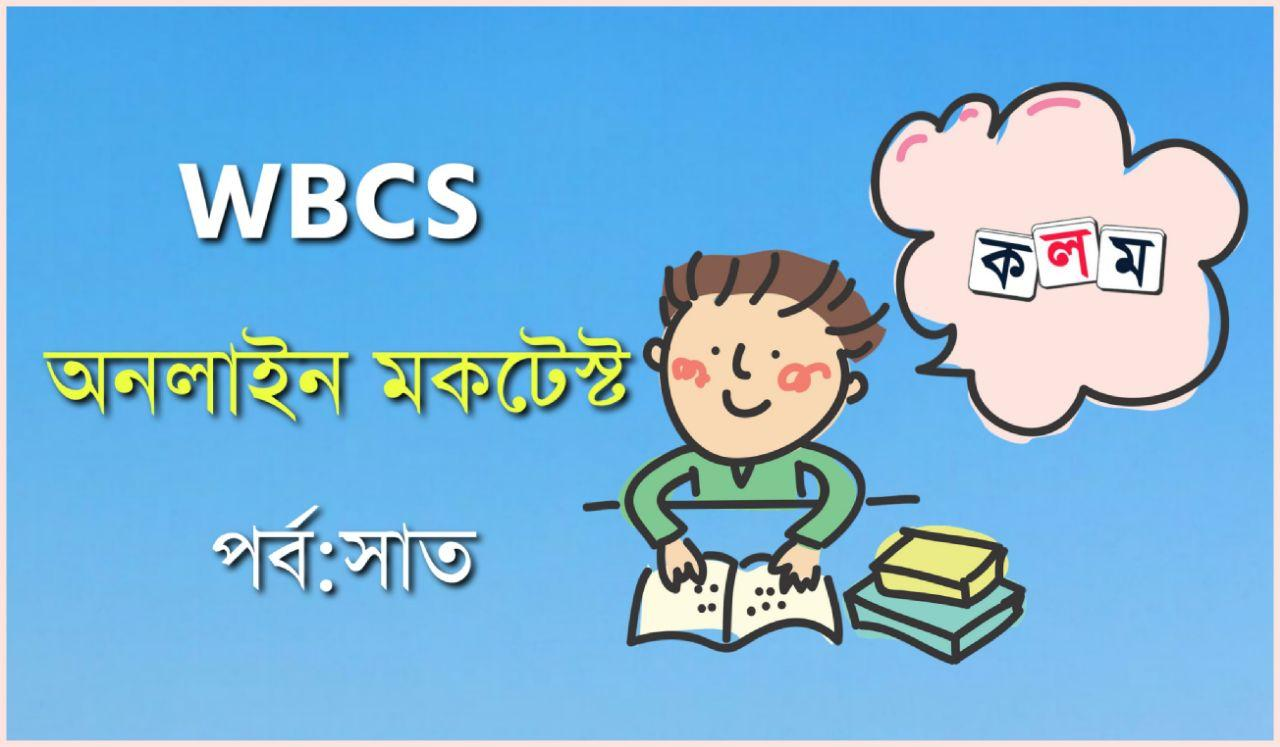 WBCS Preparation : WBCS Online Mock Test in Bengali Part-7