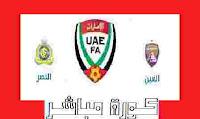 مبارة النصر السعودي والعين الاماراتي بدوري ابطال اسيا ونتائج الفريقين
