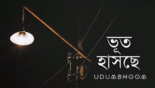 Bhoot Hashche Song Lyrics Udumbhoom Bangla Band