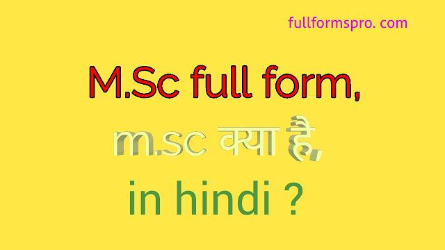 MSC kya hai , MSC full form