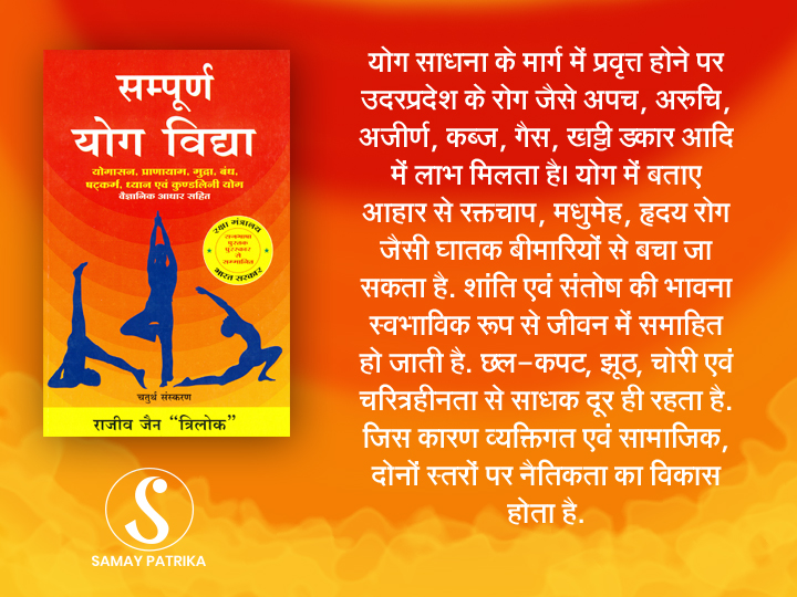 sampurna yoga hindi book