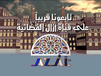 تردد قناة ازال - Azaal TV