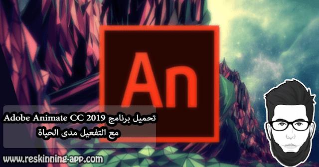 تحميل برنامج Adobe Animate CC 2019 مع التفعيل مدى الحياة