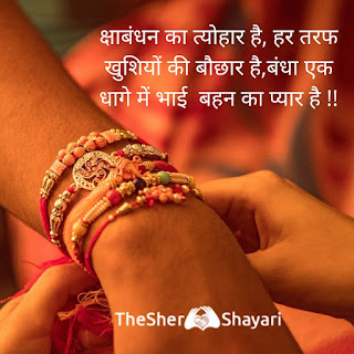 Raksha Bandhan Wishes,Quotes, Messages for Brother or Syster 2020