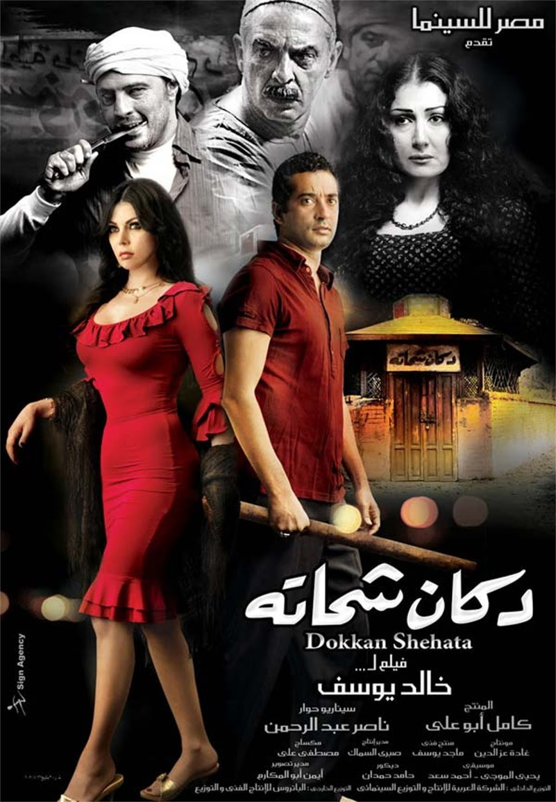 film egyptien dokan chahata