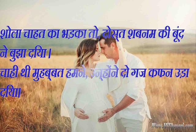 LOVE SHAYARI 2020