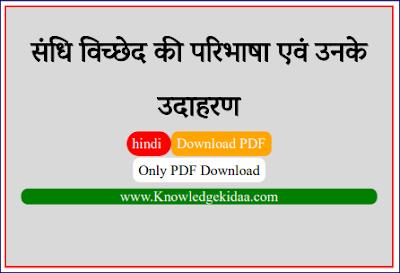 संधि विच्छेद की परिभाषा एवं उनके उदाहरण | PDF DOWNLOAD | Hindi Grammar |
