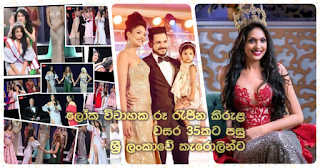 Mrs. World Beauty pageant crown to Caroline of Sri Lanka ... after 35 years