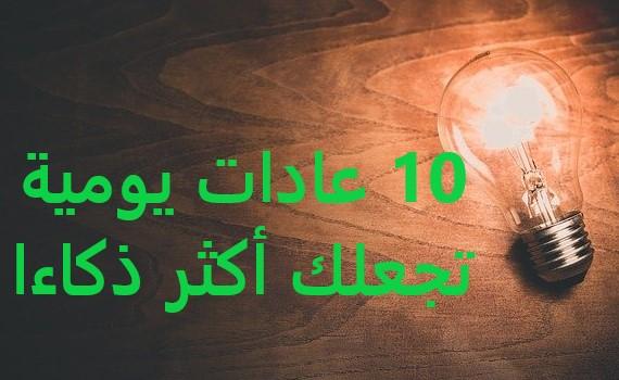 10 عادات يومية تجعلك أكثر ذكاءا