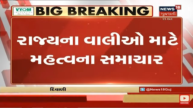 Big news about opening schools in Gujarat,