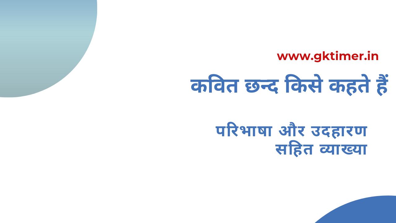कवित छन्द किसे कहते हैं    Kavita Chhand in Hindi