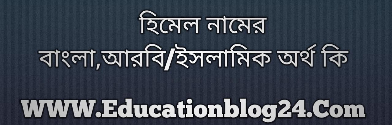 Himel name meaning in Bengali, হিমেল নামের অর্থ কি, হিমেল নামের বাংলা অর্থ কি, হিমেল নামের ইসলামিক অর্থ কি, হিমেল কি ইসলামিক /আরবি নাম