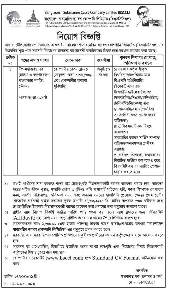 Bangladesh Submarine Cable Company Limited BSCCL Job Circular 2021