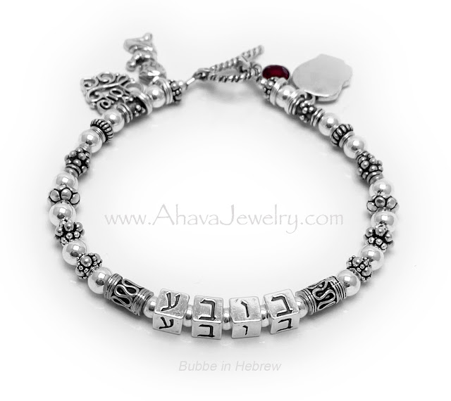 Bubbe Bracelet for a Bubbe of a Baby Boy =) Shown with 4 add-on charms: Filigree Love Charm, Boy Praying Charm, Boy Profile Charm and a July Birthstone Charm